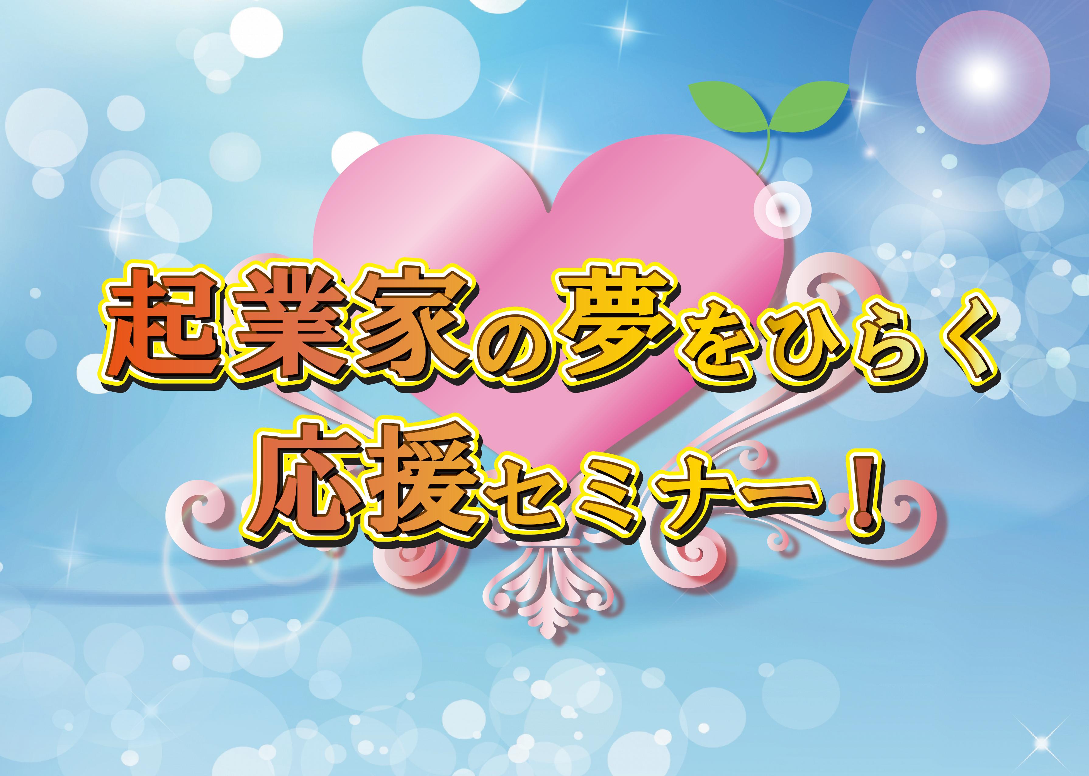 16th_橘 佑佳 起業家の夢をひらく応援セミナー!リテイななめ_アートボード 1